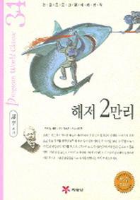 해저 2만리 (논술 프로그램 세계명작 34)