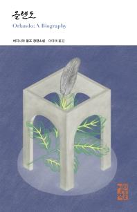 올랜도(열린책들 세계문학 254)(양장본 HardCover)