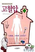 고혈압(청년건강백세 3)