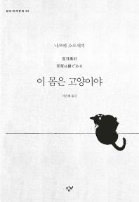 이 몸은 고양이야(창비세계문학 54)