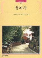 범어사(빛깔있는 책들 154)