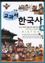 교과서 한국사. 4: 조선 사회의 변동부터 대한 제국