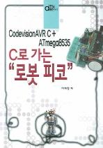 C로 가는 로봇 피코 (CD1장 , 기판 포함)