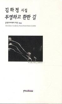 투명하고 환한 길(문학아카데미 시선 254)
