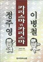 카리스마 VS 카리스마 이병철:정주영