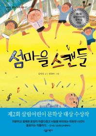 섬마을 스캔들(살림 5 6학년 창작 동화 7)