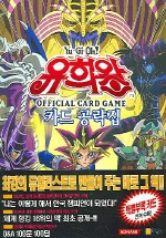 유희왕 오피셜 카드게임 카드 공략집