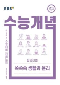 고등 최양진의 쏙쏙쏙 생활과 윤리(2021 수능대비)