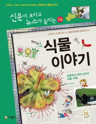 재미있는 식물 이야기(신문이 보이고 뉴스가 들리는 16)