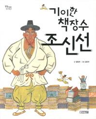 기이한 책장수 조신선(징검다리 역사책 2)