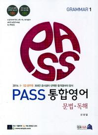 PASS 통합영어: 문법 독해(9급 7급 공무원)(2014)(2권 합본)