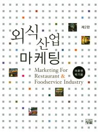 외식산업 마케팅(2판)(양장본 HardCover)