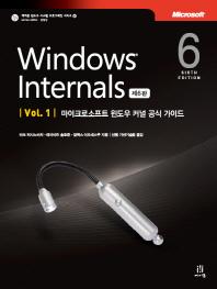 Windows Internals Vol. 1