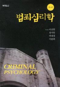 범죄심리학 제4판