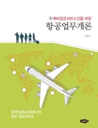 항공업무개론(예비 항공서비스인을 위한)