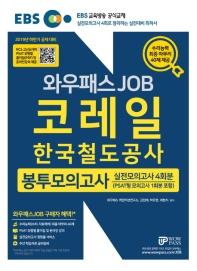 코레일 한국철도공사 봉투모의고사 실전모의고사 4회분(2019)(EBS 와우패스 JOB)