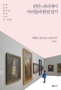 런던X파리에서 아이들과 한 달 살기 ///8001-10