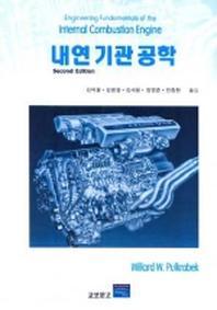 내연기관공학(2판)