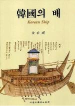 한국의 배 [양장/초판]