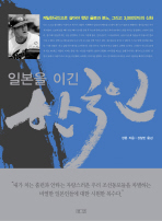 일본을 이긴 한국인