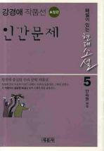 인간문제: 강경애 작품선(보정판)(해설이 있는 현대소설 5)