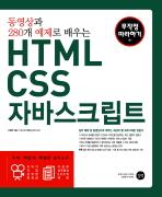 HTML CSS 자바스크립트 무작정따라하기(동영상과 280개 예제로 배우는)(CD1장포함)(무작정 따라하기 183)