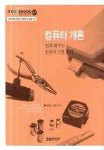 컴퓨터 개론(IT Cookbook 한빛교재 시리즈 57)