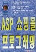 ASP 쇼핑몰 프로그래밍(S/W포함)