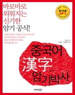 중국어 한자 암기박사(MP3CD1장포함)