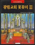 광림교회 꽃꽂이 3