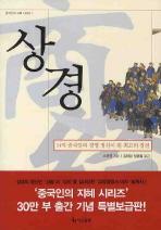 상경(보급판)(중국인의 지혜 시리즈 1)