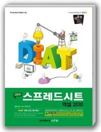 DIAT 스프레드시트 엑셀 2010(2019)(이공자)
