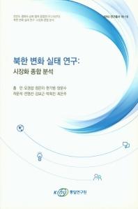 북한 변화 실태 연구: 시장화 종합 분석(KINU 연구총서 18-19)