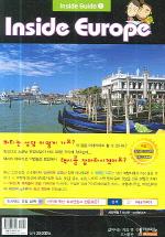 인사이드 유럽(2006~7년판)(개정증보판)(INSIDE GUIDE 1)
