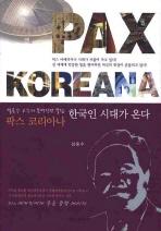팍스코리아나 한국인 시대가 온다