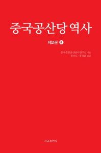 중국공산당역사(중)