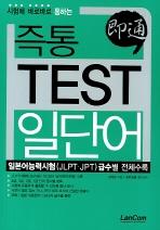 즉통 TEST 일단어(시험에 바로바로 통하는)