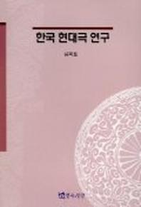 한국 현대극 연구