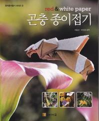 곤충종이접기(창작종이접기 3)
