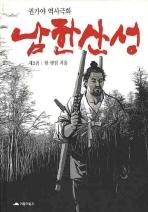 남한산성. 2(양장본 HardCover)
