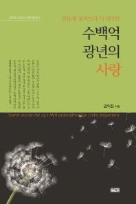 수백억 광년의 사랑(민들레 꽃씨보다 더 미미한)(양장본 HardCover)