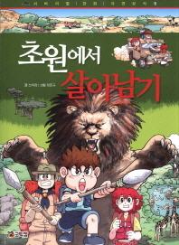초원에서 살아남기(개정판)(서바이벌 만화 자연상식 6)