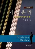 기업윤리(7판)(양장본 HardCover)
