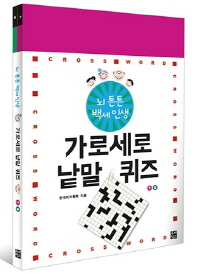가로세로 낱말 퀴즈 세트(7-8권)(전2권)
