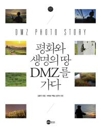평화와 생명의 땅 DMZ를 가다(KODEF 안보총서 72)