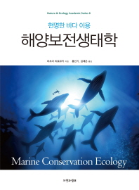 해양보전생태학(Nature & Ecology Academic Series 8)(양장본 HardCover)