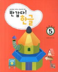 반갑다 한글(입학준비). 5