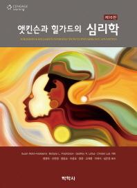 앳킨슨과 힐가드의 심리학(16판)(Paperback)
