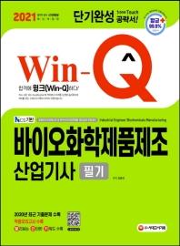 바이오화학제품제조산업기사 필기 단기완성(2021)(Win-Q)(개정판 2판)