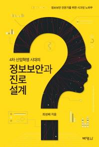 정보보안과 진로설계(4차 산업혁명 시대의)